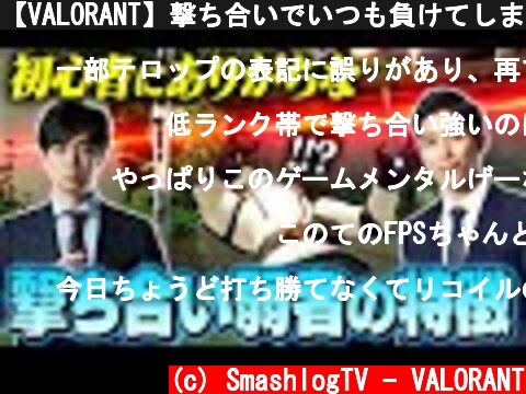 【VALORANT】撃ち合いでいつも負けてしまう初心者にありがちなNGポイント5選とその改善方法【ヴァロラント】  (c) SmashlogTV - VALORANT