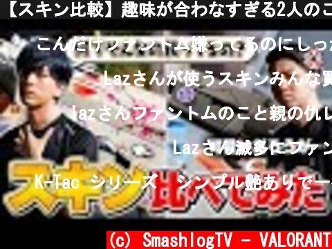【スキン比較】趣味が合わなすぎる2人のこだわりスキンを比べてみた【VALORANT/ヴァロラント】  (c) SmashlogTV - VALORANT