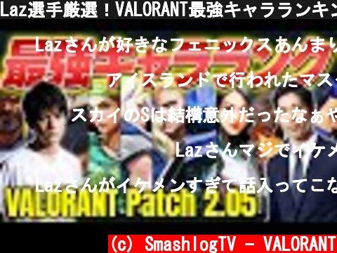 Laz選手厳選!VALORANT最強キャラランキング // Patch 2.05 Ver.【ヴァロラント】  (c) SmashlogTV - VALORANT