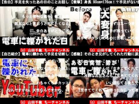 山田千紘 ちーチャンネル(おすすめch紹介)