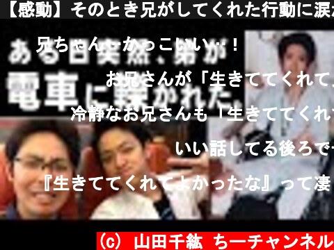 【感動】そのとき兄がしてくれた行動に涙が止まりません。【フルテロップ付】  (c) 山田千紘 ちーチャンネル
