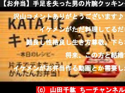 【お弁当】手足を失った男の片腕クッキング!!  (c) 山田千紘 ちーチャンネル