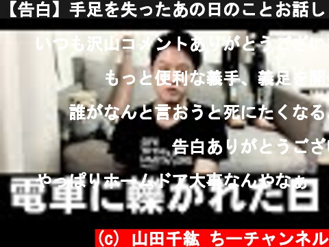 【告白】手足を失ったあの日のことお話しします。  (c) 山田千紘 ちーチャンネル