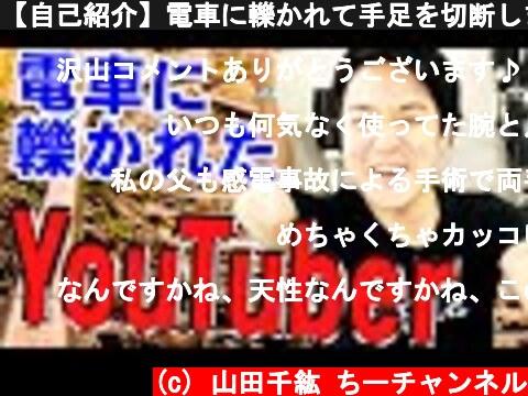 【自己紹介】電車に轢かれて手足を切断しました。  (c) 山田千紘 ちーチャンネル