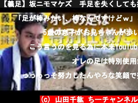 【義足】坂ニモマケズ 手足を失くしても挑戦は終わらない!  (c) 山田千紘 ちーチャンネル