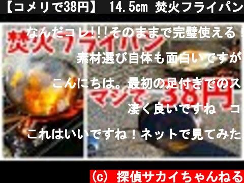 【コメリで38円】 14.5㎝ 焚火フライパンを作る。これがまさかの38円という現実(ゆっくり焚火を楽しみます)  (c) 探偵サカイちゃんねる