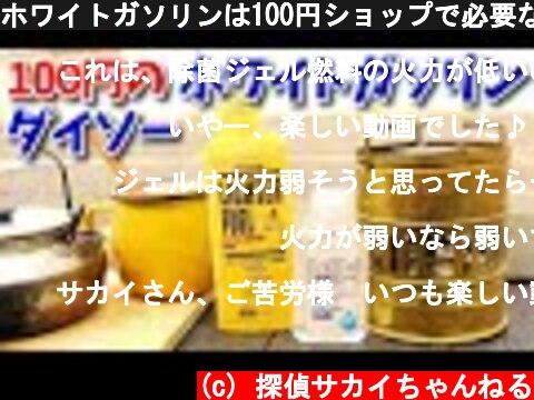 ホワイトガソリンは100円ショップで必要なだけ買えばいいのかも(ゆっくり実況)  (c) 探偵サカイちゃんねる