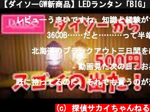 【ダイソーGW新商品】LEDランタン「BIG」暖色/白色 500円(ゆっくりレビュー)  (c) 探偵サカイちゃんねる