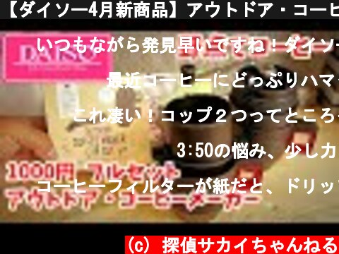 【ダイソー4月新商品】アウトドア・コーヒーメーカー・セット(1000円でカップ2個付きフルセット)(ゆっくりコーヒーでも淹れようよ)  (c) 探偵サカイちゃんねる