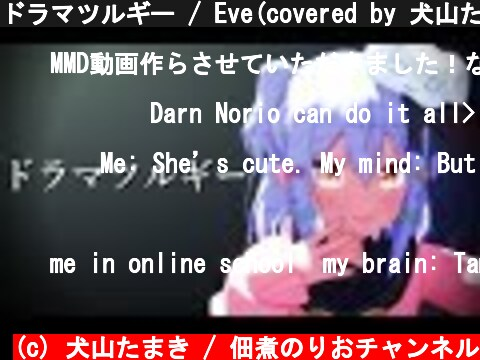 ドラマツルギー / Eve(covered by 犬山たまき)  (c) 犬山たまき / 佃煮のりおチャンネル