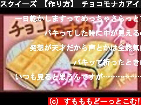 スクイーズ 【作り方】 チョコモナカアイス パキパキ♪  100均DIY+* How to make squeeze  (c) すもももどーっとこむ!
