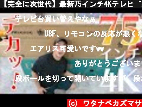 【完全に次世代】最新75インチ4Kテレビがキター!!  (c) ワタナベカズマサ