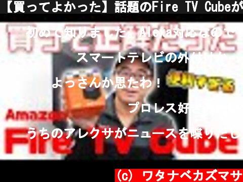 【買ってよかった】話題のFire TV Cubeが便利すぎる!【開封レビュー】  (c) ワタナベカズマサ
