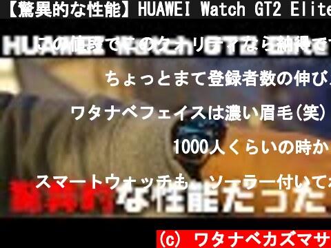 【驚異的な性能】HUAWEI Watch GT2 Eliteがやってきた!開封レビュー&ファーストインプレッション  (c) ワタナベカズマサ