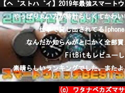 【ベストバイ】2019年最強スマートウォッチ選手権!買ってよかったランキング  (c) ワタナベカズマサ