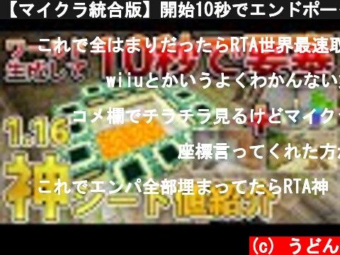 エンドポータルの神シード値紹介 -マイクラ統合版-(おすすめ動画)