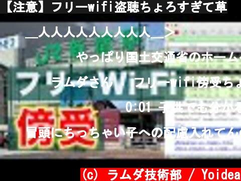 【注意】フリーwifi盗聴ちょろすぎて草  (c) ラムダ技術部 / Yoidea