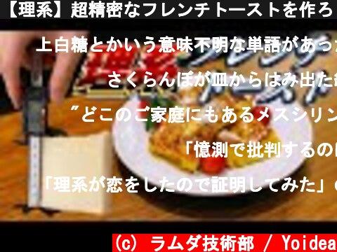【理系】超精密なフレンチトーストを作ろう  (c) ラムダ技術部 / Yoidea