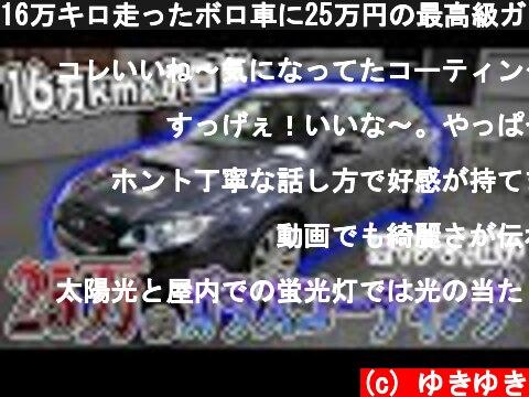 16万キロ走ったボロ車に25万円の最高級ガラスコーティングをかけたらヤバすぎる結果にwww  (c) ゆきゆき