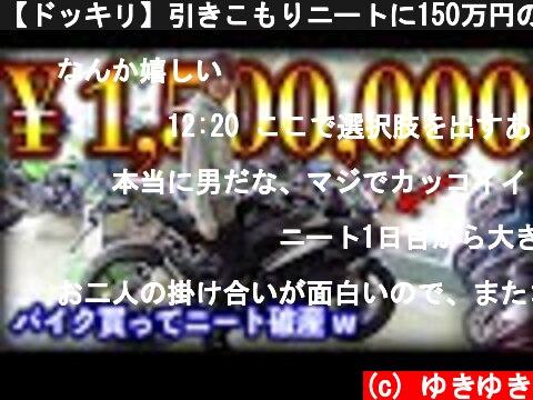 【ドッキリ】引きこもりニートに150万円のバイク買わせたら破産した  (c) ゆきゆき