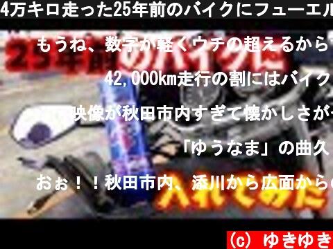 4万キロ走った25年前のバイクにフューエル1入れてみた結果...  (c) ゆきゆき