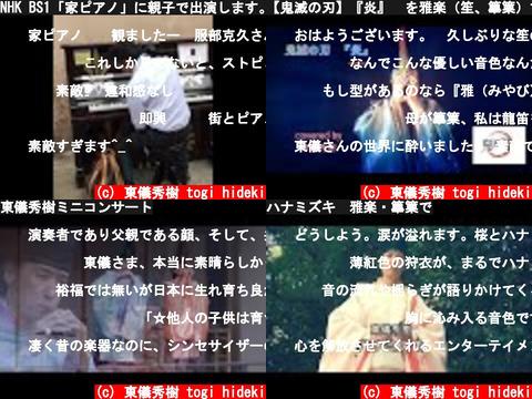 東儀秀樹 togi hideki(おすすめch紹介)