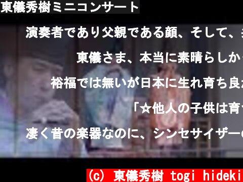東儀秀樹ミニコンサート  (c) 東儀秀樹 togi hideki