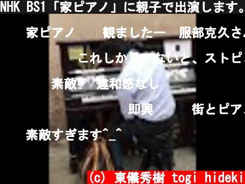 NHK BS1「家ピアノ」に親子で出演します。6/28  12時〜 6/30  19時〜 7/4  14時〜  (c) 東儀秀樹 togi hideki