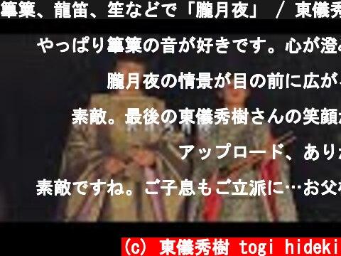 篳篥、龍笛、笙などで「朧月夜」 / 東儀秀樹、東儀典親  (c) 東儀秀樹 togi hideki
