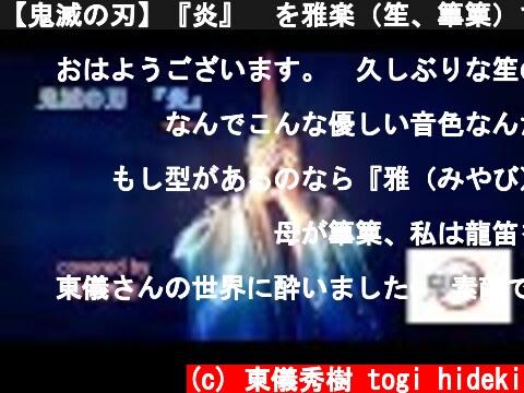 【鬼滅の刃】『炎』 を雅楽(笙、篳篥)でカバーしてみた。  (c) 東儀秀樹 togi hideki