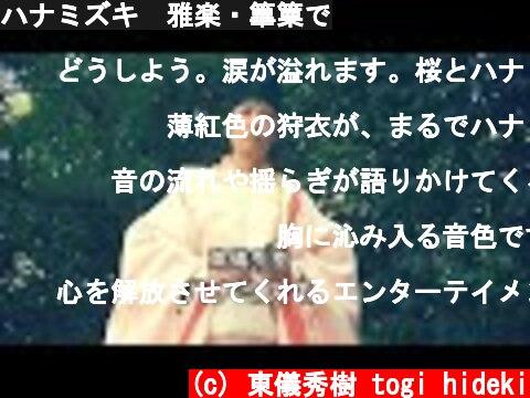ハナミズキ 雅楽・篳篥で  (c) 東儀秀樹 togi hideki