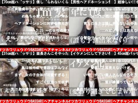 マツカワリュウドウBASSARIヘアチャンネル(おすすめch紹介)
