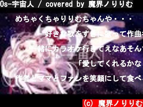 Os-宇宙人 / covered by 魔界ノりりむ  (c) 魔界ノりりむ