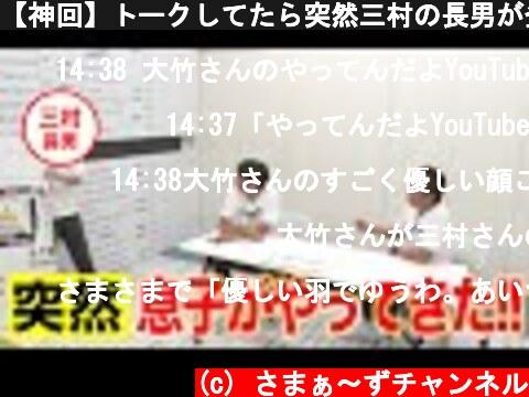 【神回】トークしてたら突然三村の長男が登場!スタッフもビビる!  (c) さまぁ〜ずチャンネル