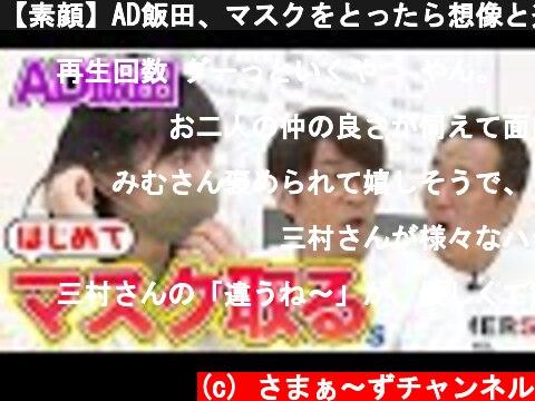 【素顔】AD飯田、マスクをとったら想像と違った  (c) さまぁ〜ずチャンネル