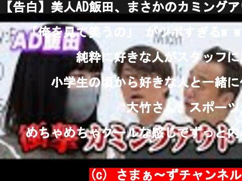 【告白】美人AD飯田、まさかのカミングアウト!実は私…〇〇です♡  (c) さまぁ〜ずチャンネル