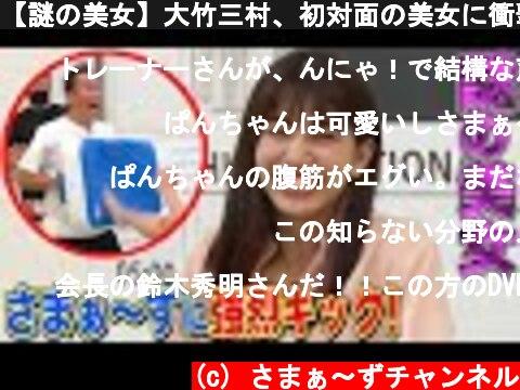 【謎の美女】大竹三村、初対面の美女に衝撃の蹴りをくらう!  (c) さまぁ〜ずチャンネル