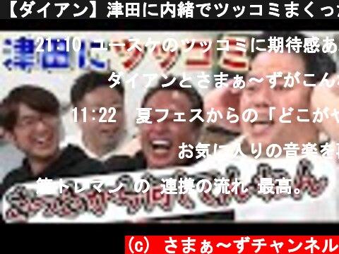 【ダイアン】津田に内緒でツッコミまくったら津田ブチキレた!  (c) さまぁ〜ずチャンネル