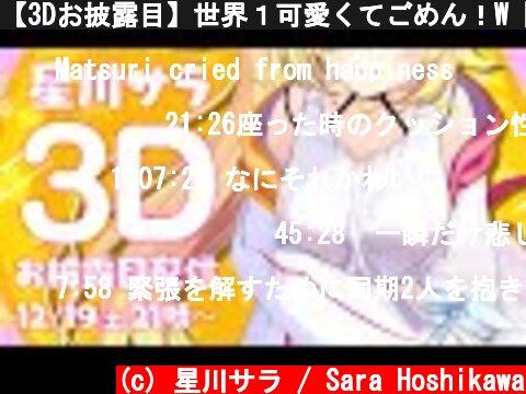 【3Dお披露目】世界1可愛くてごめん!W【にじさんじ/#星川サラ3D】  (c) 星川サラ / Sara Hoshikawa