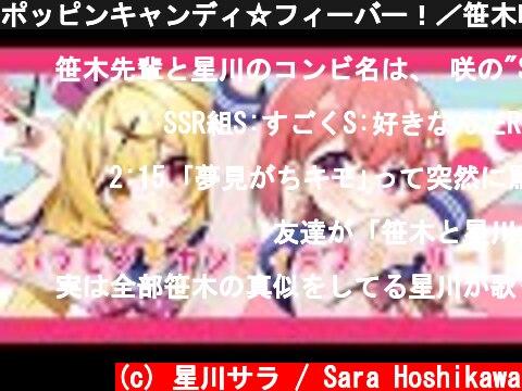 ポッピンキャンディ☆フィーバー!/笹木咲・星川サラ cover【キノシタ(kinoshita)】#SSR組  (c) 星川サラ / Sara Hoshikawa