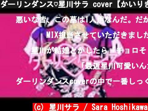 ダーリンダンス♡星川サラ cover【かいりきベア】  (c) 星川サラ / Sara Hoshikawa