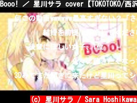 Booo! / 星川サラ cover【TOKOTOKO/西沢さんP】  (c) 星川サラ / Sara Hoshikawa