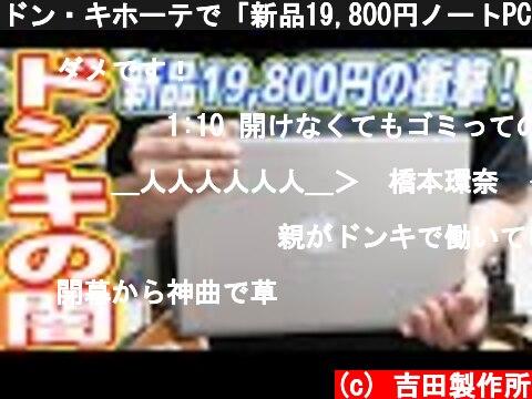 ドン・キホーテで「新品19,800円ノートPC」を買った結果…性能ヤバすぎw【安物買いの銭失い】  (c) 吉田製作所