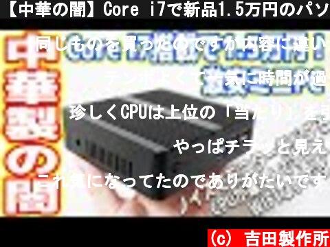 【中華の闇】Core i7で新品1.5万円のパソコンがヤバすぎたwww  (c) 吉田製作所