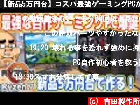 【新品5万円台】コスパ最強ゲーミングPCが爆誕!世界一わかりやすい自作PCの作り方(ディレクターズカット版)  (c) 吉田製作所