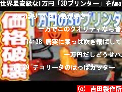 世界最安級な1万円「3Dプリンター」をAmazonで買った結果…【中華の闇を暴く】  (c) 吉田製作所