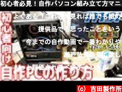 初心者必見!自作パソコン組み立て方マニュアル【AMD/MSI縛りゲーミングPC#03】  (c) 吉田製作所