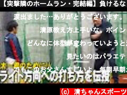 【突撃隣のホームラン・完結編】負けるな!!清原がいつも側にいるぞ!!  (c) 清ちゃんスポーツ