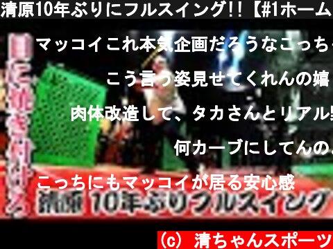 清原10年ぶりにフルスイング!!【#1ホームランへの道】  (c) 清ちゃんスポーツ