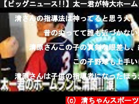 【ビッグニュース!!】太一君が特大ホームランを放った!!  (c) 清ちゃんスポーツ